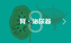 8 腎・泌尿器