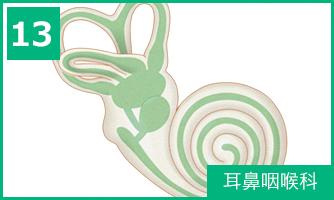 10 耳鼻咽喉科