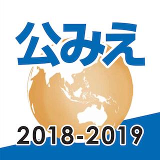 公衆衛生がみえる 2018-2019