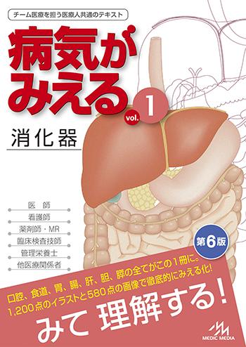 NEW!「病気がみえるvol.1 消化器(第6版)」発売中。改訂ポイント公開中!