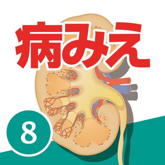 vol.8 腎・泌尿器