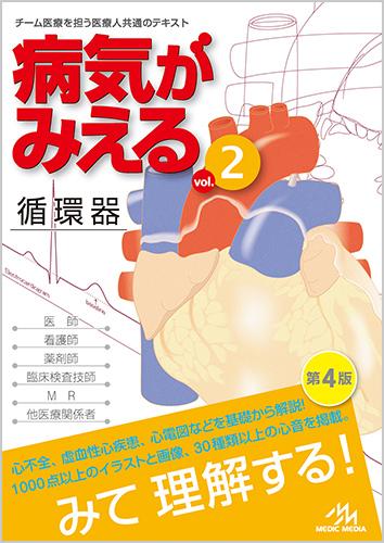 病気がみえる vol.2 循環器