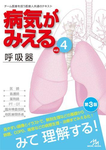 「病気がみえるvol.4 呼吸器(第3版)」発売中。改訂ポイント、立ち読みをチェック!
