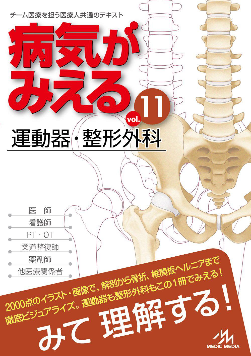 「病気がみえるvol.11運動器・整形外科(第1版)」発売中!