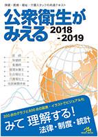 『公衆衛生がみえる2018-2019』3月9日発売!