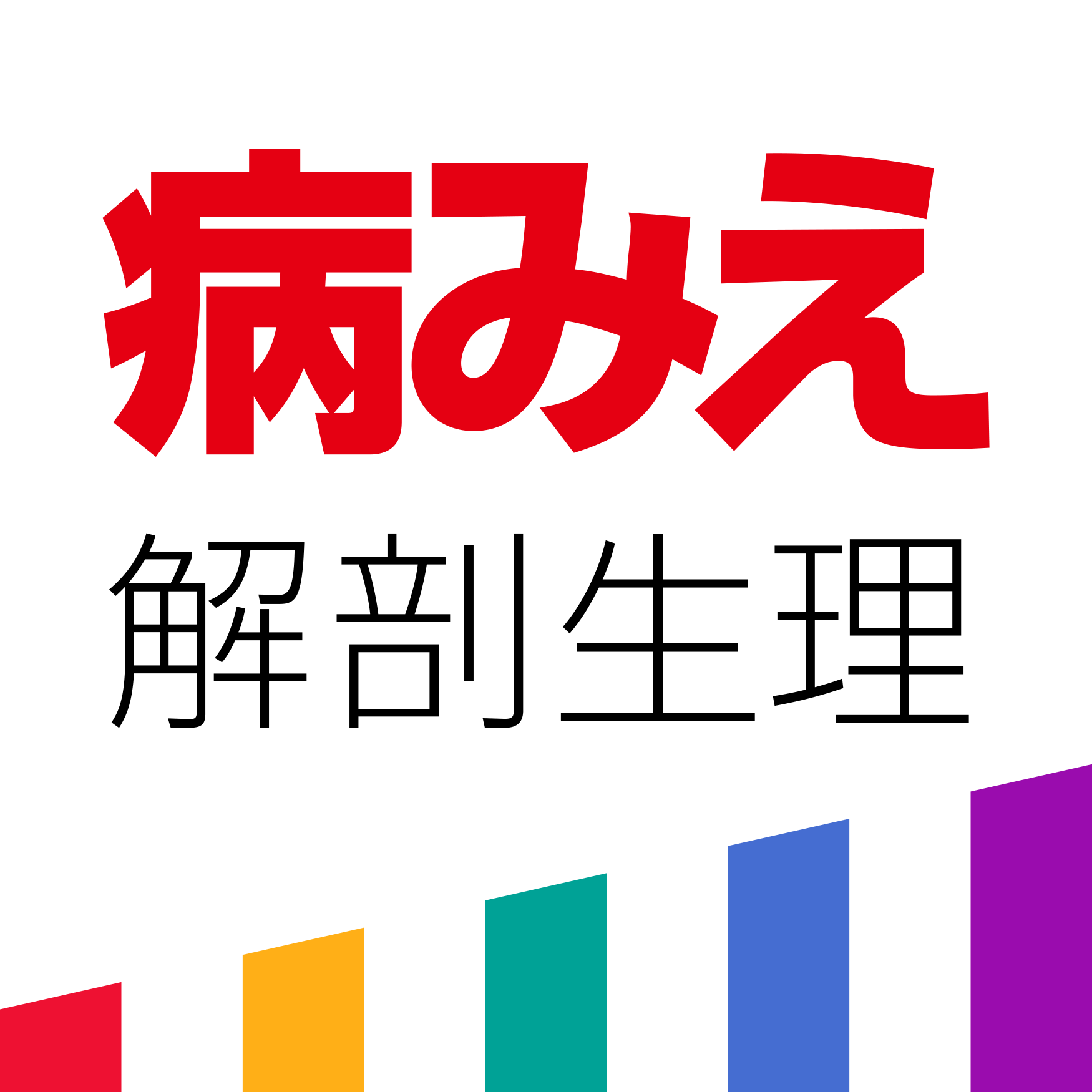 mediLink版「病気がみえる抜粋版 解剖生理編」発売中!