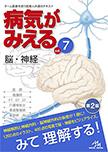 「病気がみえるvol.7脳・神経(第2版)」発売中!