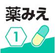 mediLink版「薬がみえるvol.1-3」各巻発売中!