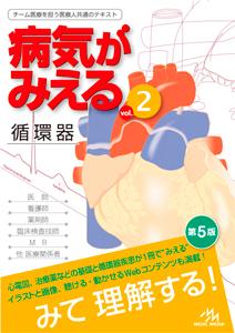 「病気がみえるvol.2 循環器(第5版)」発売中!立ち読み・特典Webコンテンツ公開中!