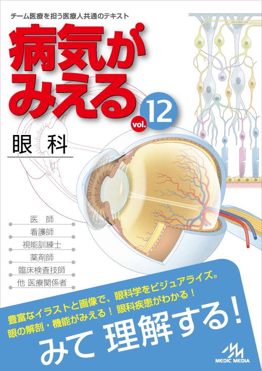 最新巻「病気がみえるvol.12 眼科(第1版)」発売中。立ち読み公開中!