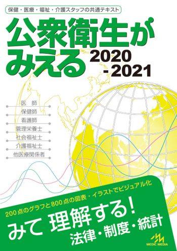 NEW! 「公衆衛生がみえる2020-2021」3月10日発売!立ち読み公開中!