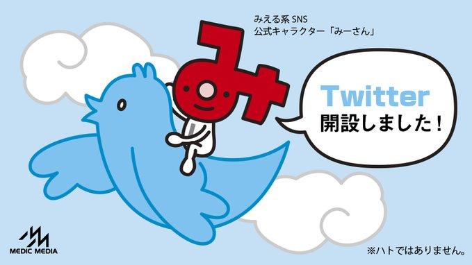 4/1「みえる」シリーズ公式Twitterがスタートしました!