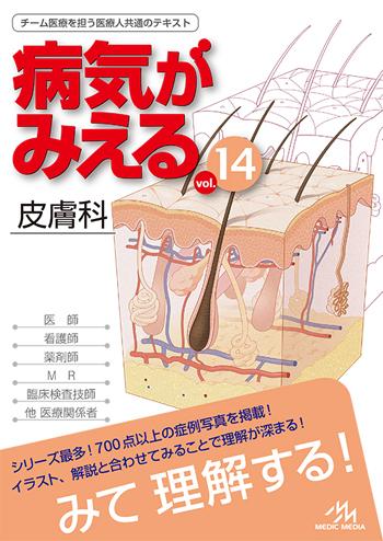 「病気がみえるvol.14 皮膚科」が12月25日に発売されました!