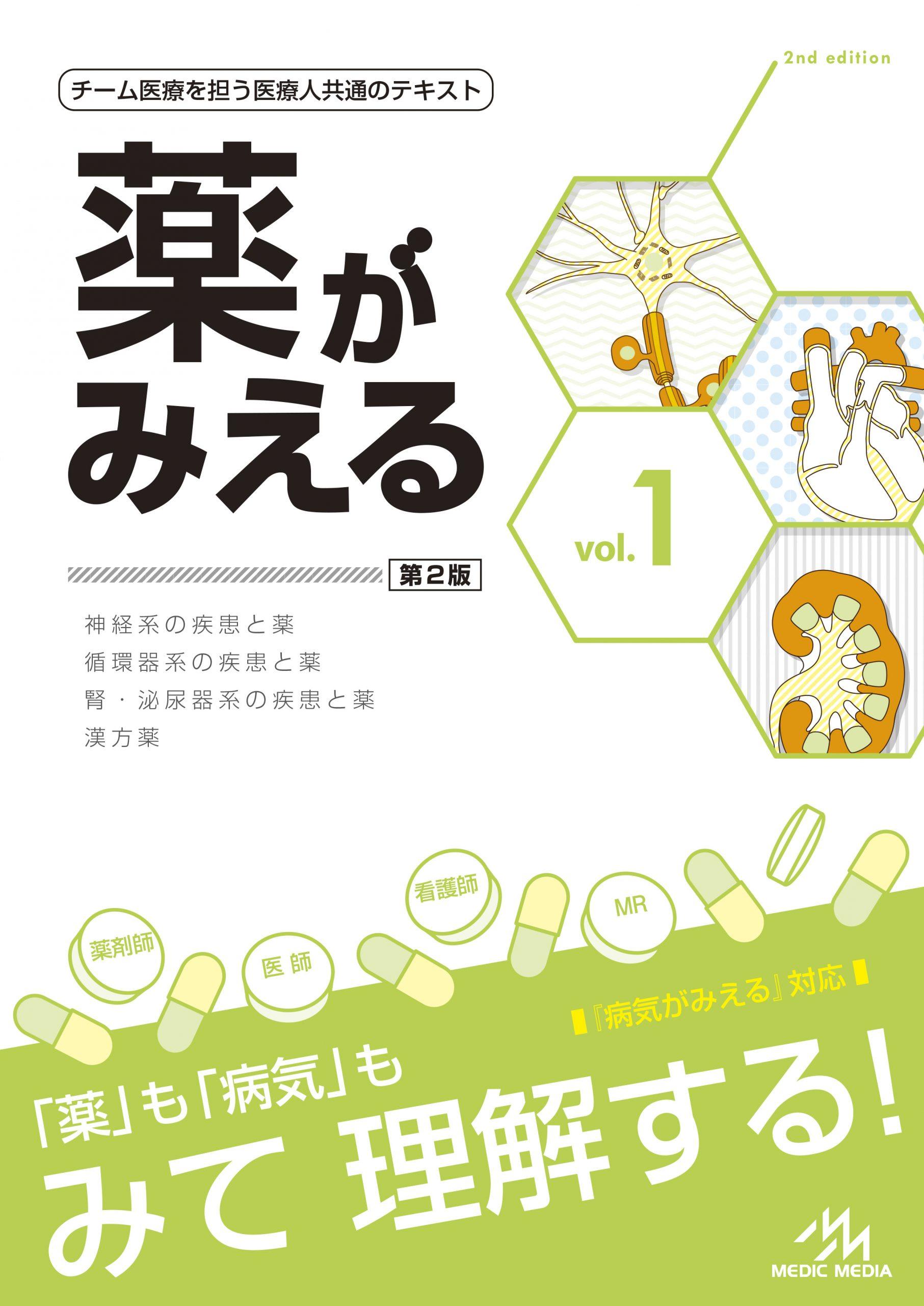「薬がみえるvol.1(第2版)」4月14日発売!立ち読み公開中!