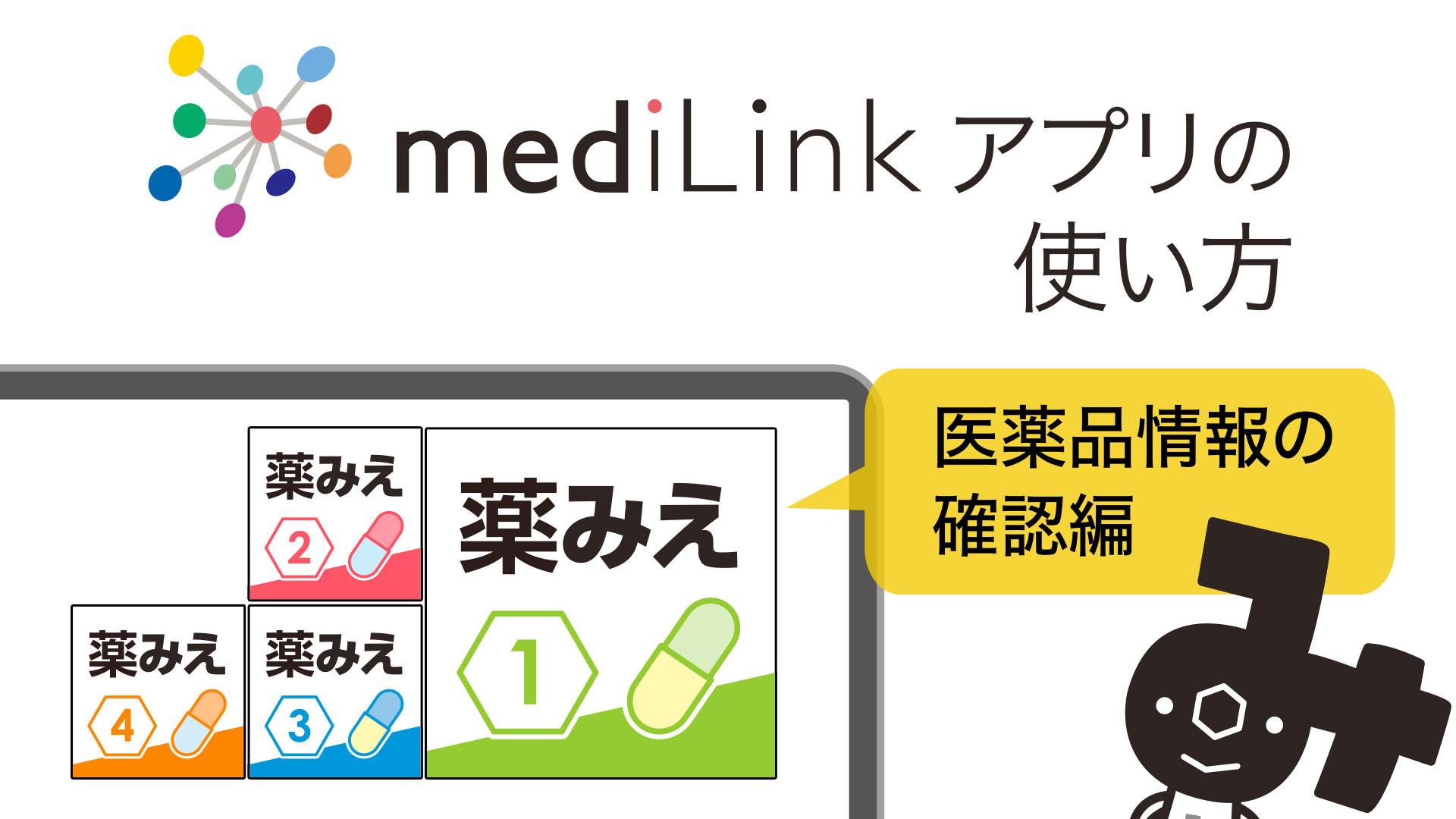 mediLink版『薬がみえるvol.1(第2版)』リリース記念!アプリ版の機能を動画でご紹介!
